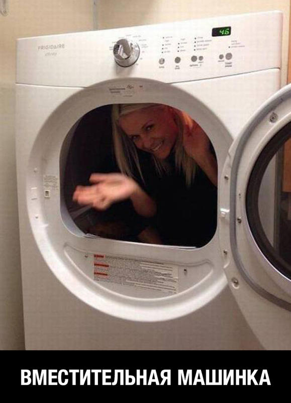 Приколами для, картинки стиральная машина прикольные