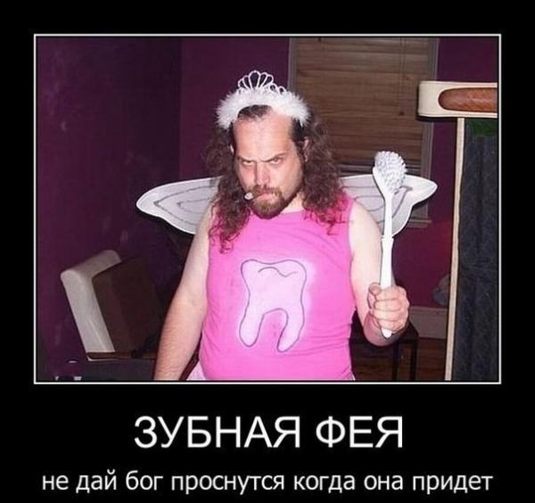 Смешные картинки зубная фея, без тебя жизни
